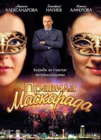 Смотреть Правила маскарада онлайн на Кинопод бесплатно