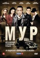 Смотреть фильм М.У.Р онлайн на KinoPod.ru бесплатно