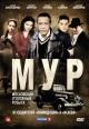 Смотреть фильм М.У.Р онлайн на Кинопод бесплатно