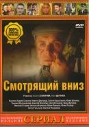 Смотреть фильм Смотрящий вниз онлайн на Кинопод бесплатно