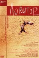 Смотреть фильм Ловитор онлайн на KinoPod.ru бесплатно
