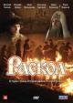 Смотреть фильм Раскол онлайн на Кинопод бесплатно