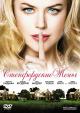 Смотреть фильм Стэпфордские жены онлайн на Кинопод бесплатно