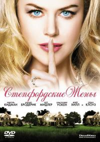 Смотреть Стэпфордские жены онлайн на Кинопод бесплатно