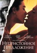 Смотреть фильм Непристойное предложение онлайн на KinoPod.ru платно