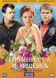 Смотреть фильм Принцесса и нищенка онлайн на Кинопод бесплатно