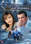 Смотреть фильм Русская наследница онлайн на Кинопод бесплатно