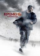Смотреть фильм Кремень. Освобождение онлайн на Кинопод бесплатно