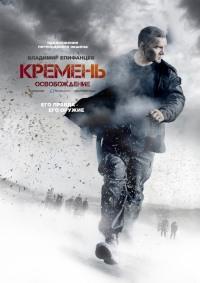 Смотреть Кремень. Освобождение онлайн на Кинопод бесплатно