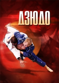 Смотреть Дзюдо онлайн на Кинопод бесплатно