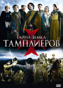 Смотреть фильм Тайна замка тамплиеров онлайн на KinoPod.ru бесплатно