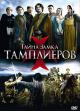 Смотреть фильм Тайна замка тамплиеров онлайн на Кинопод бесплатно
