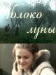 Смотреть фильм Яблоко луны онлайн на Кинопод бесплатно