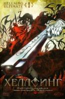 Смотреть фильм Хеллсинг Ultimate онлайн на KinoPod.ru бесплатно