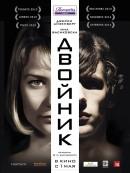 Смотреть фильм Двойник онлайн на KinoPod.ru платно