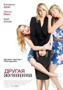 Смотреть фильм Другая женщина онлайн на KinoPod.ru платно