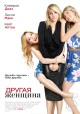 Смотреть фильм Другая женщина онлайн на Кинопод бесплатно
