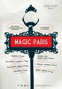 Смотреть Магический Париж онлайн на Кинопод бесплатно