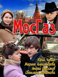 Смотреть Мосгаз онлайн на Кинопод бесплатно