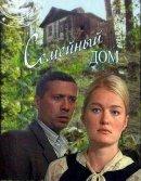 Смотреть фильм Семейный дом онлайн на KinoPod.ru бесплатно