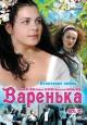 Смотреть фильм Варенька. Продолжение онлайн на Кинопод бесплатно
