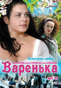 Смотреть Варенька. Продолжение онлайн на Кинопод бесплатно