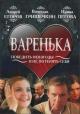 Смотреть фильм Варенька онлайн на Кинопод бесплатно