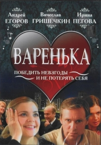 Смотреть Варенька онлайн на Кинопод бесплатно