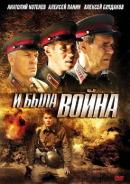 Смотреть фильм И была война онлайн на KinoPod.ru бесплатно