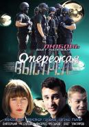 Смотреть фильм Опережая выстрел онлайн на Кинопод бесплатно