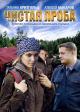 Смотреть фильм Чистая проба онлайн на Кинопод бесплатно