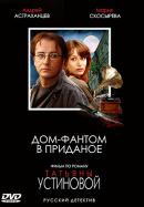 Смотреть фильм Дом-фантом в приданое онлайн на Кинопод бесплатно