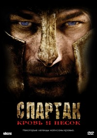 Смотреть Спартак: Кровь и песок онлайн на Кинопод бесплатно
