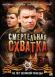 Смотреть фильм Смертельная схватка онлайн на KinoPod.ru бесплатно