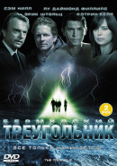 Смотреть фильм Бермудский треугольник онлайн на KinoPod.ru бесплатно