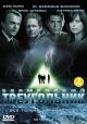 Смотреть фильм Бермудский треугольник онлайн на Кинопод бесплатно