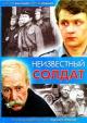 Смотреть фильм Неизвестный солдат онлайн на Кинопод бесплатно