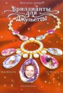Смотреть фильм Бриллианты для Джульетты онлайн на KinoPod.ru бесплатно