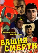 Смотреть фильм Башня смерти онлайн на KinoPod.ru бесплатно
