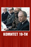 Смотреть фильм Комитет 19-ти онлайн на Кинопод бесплатно