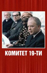 Смотреть Комитет 19-ти онлайн на Кинопод бесплатно