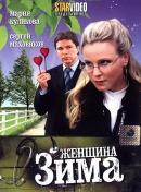 Смотреть фильм Женщина-зима онлайн на KinoPod.ru бесплатно