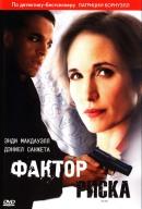 Смотреть фильм Фактор риска онлайн на KinoPod.ru бесплатно