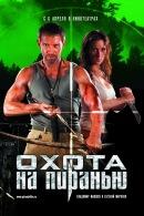 Смотреть фильм Охота на пиранью онлайн на KinoPod.ru бесплатно