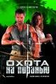 Смотреть фильм Охота на пиранью онлайн на Кинопод бесплатно