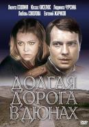 Смотреть фильм Долгая дорога в дюнах онлайн на KinoPod.ru бесплатно