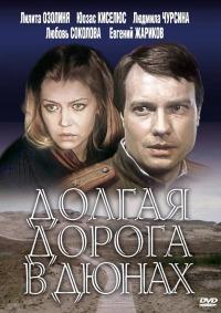 Смотреть Долгая дорога в дюнах онлайн на KinoPod.ru бесплатно