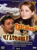 Смотреть фильм Красавица и Чудовище онлайн на KinoPod.ru бесплатно