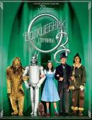 Смотреть фильм Волшебник страны Оз онлайн на Кинопод бесплатно