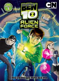 Смотреть Бен 10: Инопланетная сила онлайн на Кинопод бесплатно